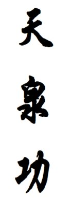 Tian Quan Gong